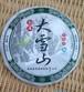 【中国】雲南省 勐海七子餅 大雪山生茶(プーアル茶)