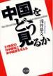 [コース16第5回] 日中関係暗転ー中国の大国化と日本の対中警戒心増大ー