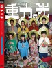 劇団子供鉅人『重力の光』DVD