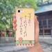 """スマホケース(iPhone & Android)お座敷遊び/お唄会(文字入れ可) お好きな言葉を入れられる""""セミオーダー""""のスマホケース"""