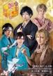 『夢舞台 艶が~る』DVD  月&結END (2枚組)