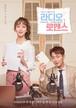 ☆韓国ドラマ☆《ラジオロマンス》Blu-ray版 全16話 送料無料!