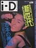 i-D JAPAN 1992年3月号  BODY & SOUL ISSUE 第6号