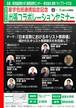 大学×葬儀社 終活セミナー【産学包括協定締結記念】