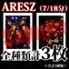 【チェキ・全種類計3枚】ARESZ(7/18分)