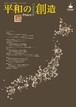 『平和の創造』No.67 2016年4月25日発行