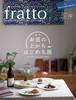 『fratto vol.19-お皿の上からはじまる旅-』fratto編集部