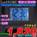 LANDEX 電波目覚時計 プラザ・ネオ