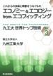 九工大 世界トップ技術vol.3 これからの技術と需要をつなぐもの エコノミー&エコロジーfromエコフィッティング