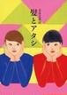 【稀少:10冊限定】美容文藝誌  髪とアタシ 創刊号