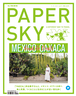 PAPERSKY no.57 MEXICO OAXACA food & Craft