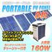 折りたたみ式太陽光パネル 8枚蛇腹折りたたみ式太陽光パネル 160W 持ち運び可能 すぐに使えるチャージャー付き アウトドアキャンプや野外イベントにも非常時の電源にも使える<バッテリー別売り> ポータブルPVパネル SY160-8P