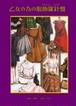 書籍「乙女の為の服飾羅針盤」