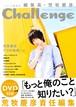 荒牧慶彦 「シリーズ編集長」第一弾 編集長『Challenge』DVD付