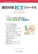 感染対策ICTジャーナル Vol.15 No.3 2020 特集:一人ひとりの管理と実施で解決 手指の健康と手指衛生