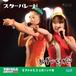 【入荷待ち】すきドル5.5 公式CD 〜お呼び表紙ver.〜