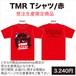 【平野友里(ゆり丸)】TMR Tシャツ/赤(受注生産)