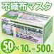 サンテック 3層 不織布 マスク 10箱セット・500枚【自社中国工場生産・安心国内発送】