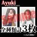 【チェキ・全種類計3枚】Ayuki(WAI WAI PLANET)