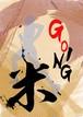 GOING「米」・3kg (愛媛県宇和島産コシヒカリ100%)
