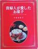 【昭和 お菓子本】貴婦人が愛したお菓子