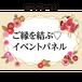 [temp_A-1]ロマンチックフラワー・イベントパネル