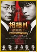(3)相棒 −劇場版 II−