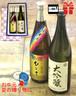 【夏ギフト】日本酒セット720ml×2本<男山/艶やかひたち>