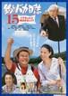 (2B)釣りバカ日誌15 ハマちゃんに明日はない!?