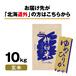 特別栽培米 北海道きなうすファーム ゆめぴりか 10kg(玄米)