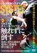 DVD「触れずに倒す ノンコンタクトワーク ミカエル&ダニール・リャブコ」