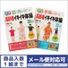高齢者イキイキ体操DVD&CD付2冊セット(K009)