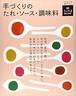 手づくりのたれ・ソース・調味料 (うかたまBOOKS) (大型本)