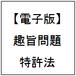特許法(+実)趣旨問題v3~フレーズドライ法
