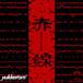 yukkerom - 赤線(CD)