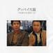 「グッバイ大阪」パラダイスガラージ CD (在庫あり)