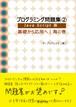 プログラミング問題集2 JavaScript版 海の巻 Programming Exercise Book 2: Java Script
