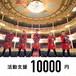 活動支援【一口10,000円】