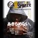 バスケットボールスピリッツ vol.1