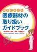 看護における 医療器材の取り扱いガイドブック~器材の再生処理・使用・保管管理~