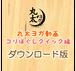 丸太ヨガ-コリほぐしクイック編(ダウンロード版)