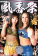 風香祭DVD 4 FUKA MATSURI 7&8