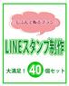 【じぶんで販売プラン】LINEスタンプ制作(40個)