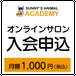 オンラインサロン:サニーズアニマルアカデミー入会