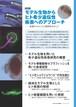 2018年9月発行号/特集II/モデル生物からヒト希少遺伝性疾患へのアプローチ(5論文)