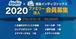 2020法人・ファミリー会員【ブロンズコース】