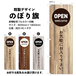 【G-011】OPEN