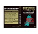 DVD「ノスタルジック13~第1次東北独立戦争~」MP-170