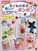 子どもの手芸 楽しいかわいいボンボン (ひとりでできる!For Kids!!) 単行本(ソフトカバー) – 2017/7/31 寺西 恵里子 (著)