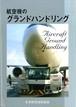 航空機のグランドハンドリング(第5版)